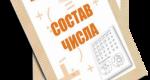 cat-zadanya-m